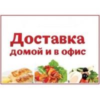 Доставка еды в Мытищах